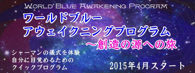 top_awakening2