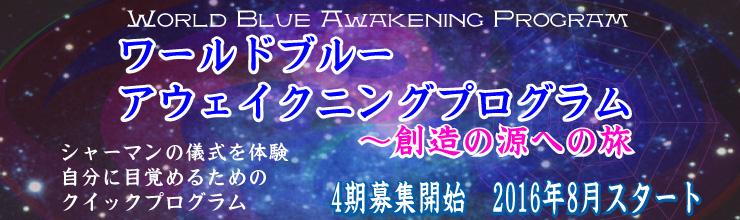 top_awake