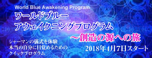 アウェイクニングプログラム